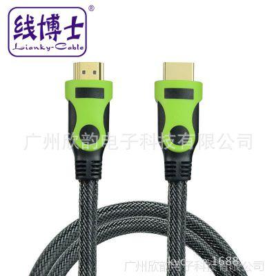 【厂家供应】电脑线材 1.4V  3米 HDMI高清线 3D 机顶盒连接线