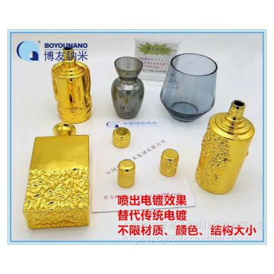 博友纳米等离子镀设备替代传统电镀