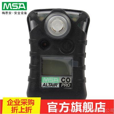 【MSA】梅思安 8241001 PRO天鹰单一 一氧化碳(CO)气体检测仪