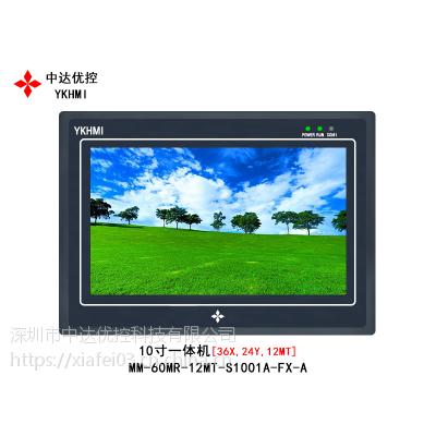 中达优控PLC触摸屏10寸一体机MM-60MR-12MT-S1001A-FX-A