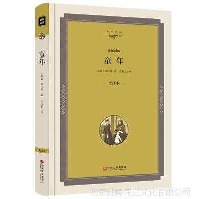 童年 精装全译本 正版书籍中学生必读课外书世界名著小说 畅销书