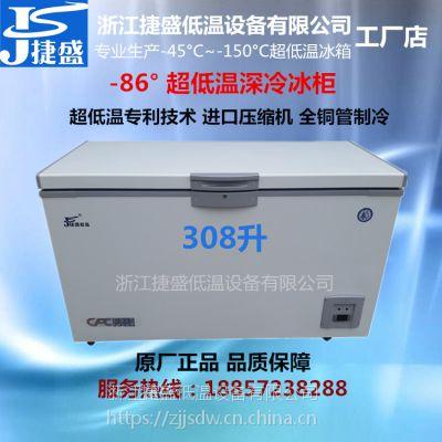 捷盛DW-86W308零下80度冰箱308升干冰保存箱实验室超低温冷冻箱深海海鲜深冷冰柜