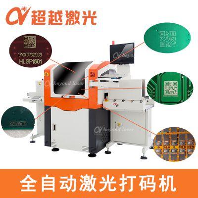 供应广东深圳龙岗pcb线路板激光镭雕二维码设备厂商