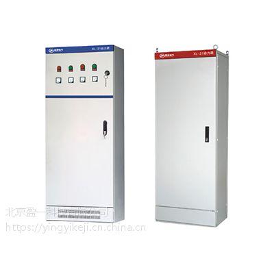 配电柜专业生产厂家 北京盈一低压配电柜