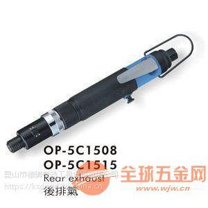 供应台湾宏斌气动工具OP-5C1508气动螺丝刀(离合式)