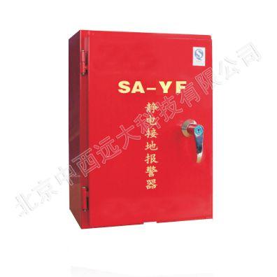 中防爆静电接地报警器(固定式-有防爆证) 型号:QAT1-SA-MF库号:M104268