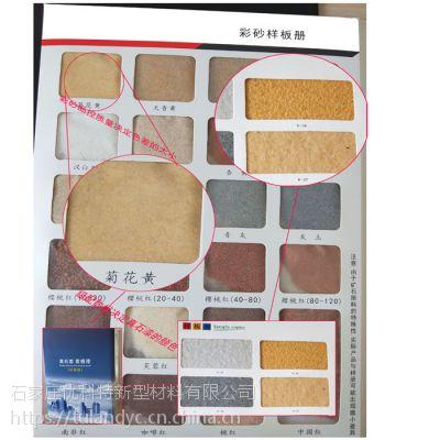 定做真石漆样板册,通用真石漆样板册,附带数据优质服务