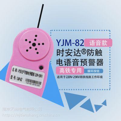 YJM-82高铁专用防触电预警器高压电线近电报警器