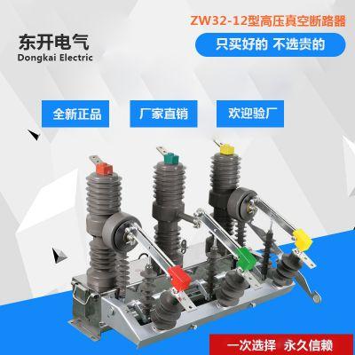 ZW32-12户外高压真空断路器手动不锈钢带隔离