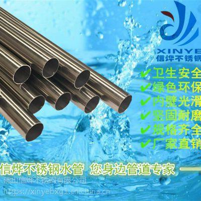 优质DN20薄壁不锈钢水管海南家装4分不锈钢水管304卡压管件配套
