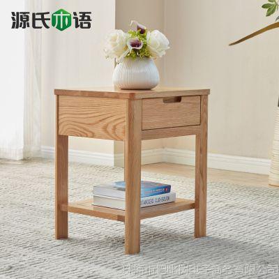 源氏木语纯实木床头柜白橡木单抽灯桌柜北欧小斗橱环保储物柜卧室