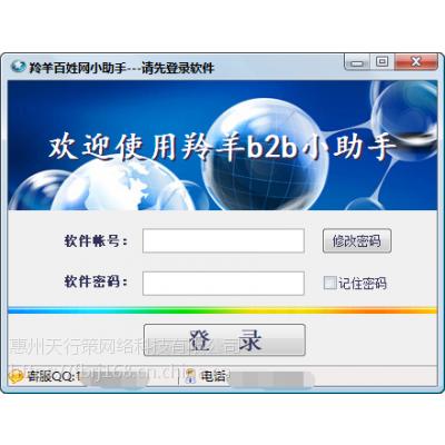 供应-百姓网发布信息软件(秒收录)