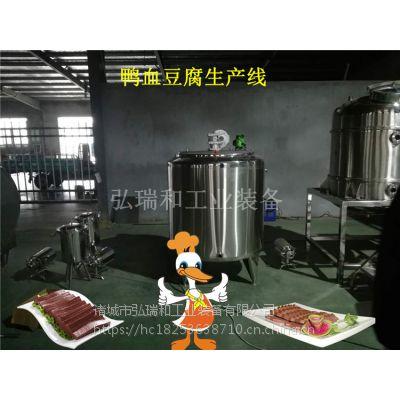 鸭血加工设备-中小型鸭血生产设备