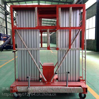 铝合金双柱高空作业平台,湖北永州检修用液压升降机价格优惠