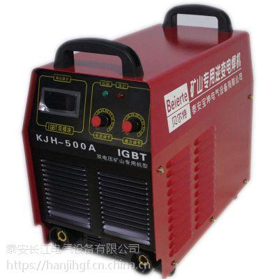 新疆矿用电焊机KJH-500A双电压380/660V交流输入