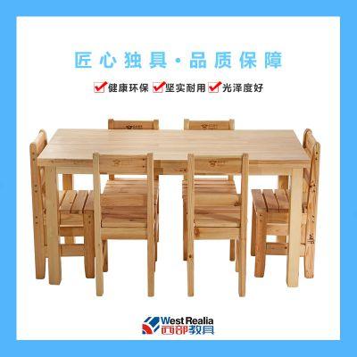 西部教具幼儿园儿童实木阅读 餐桌 写字桌游戏桌学习桌带椅子