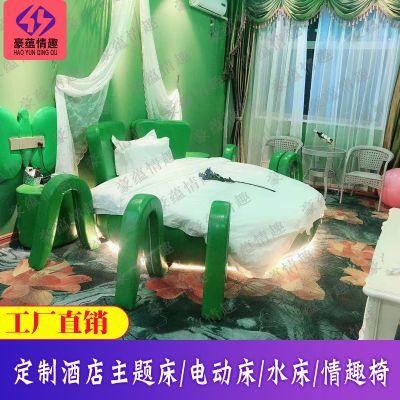 厂家定做创意异形床追逐造型电动情趣床酒店情趣家具夫妻合欢床