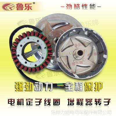 鲁乐厂家直销电动四轮配件增程器转子 5000W电机定子转圈超大性能