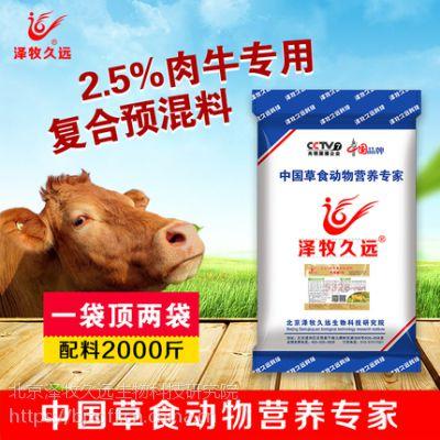 2.5%牛得膘一袋顶两袋