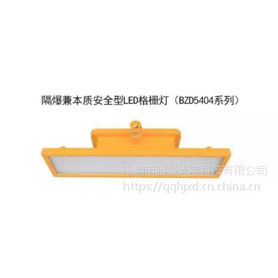 晋城 腾豪TENGHAO 60W隔爆兼本质安全型LED格栅灯(DJS18系列)