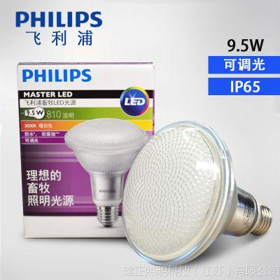 Philips/飞利浦养鸡灯养猪照明LED PAR30 E27防水防腐蚀调光家禽
