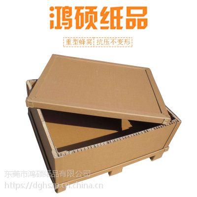 专业定制重型蜂窝纸箱 东莞重型蜂窝纸箱厂家