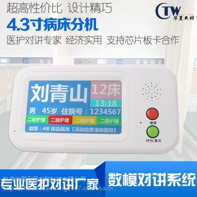 医院养老院病房呼叫4.3寸病床呼叫器医护对讲厂家
