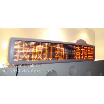 河南科视电子出租车顶灯显示屏