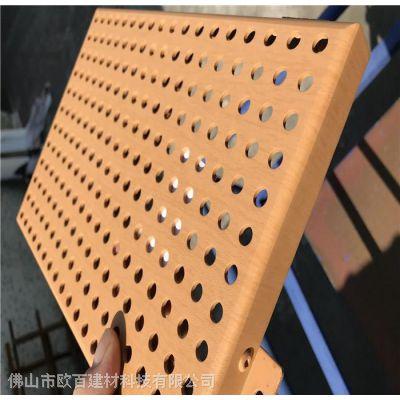 造型幕墙艺术冲孔铝单板供应商