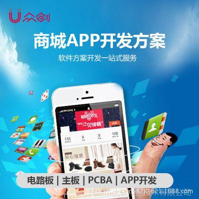 APP源码程序编写移动端开发 商城购物APP社交生活类app定制