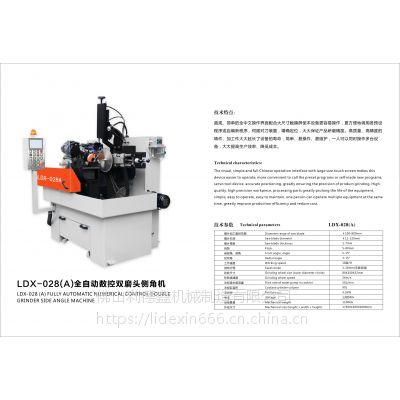ldx028(a)全自动数控双磨头侧角机