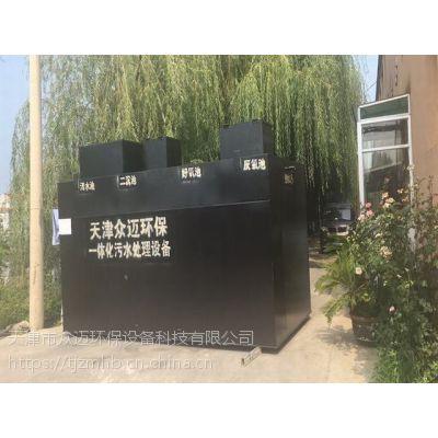 生活污水处理设备农村污水处理众迈环保