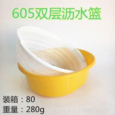 5元店货源批发 厨房双层洗菜盆两件套 多用塑料洗菜篮 多功能沥水