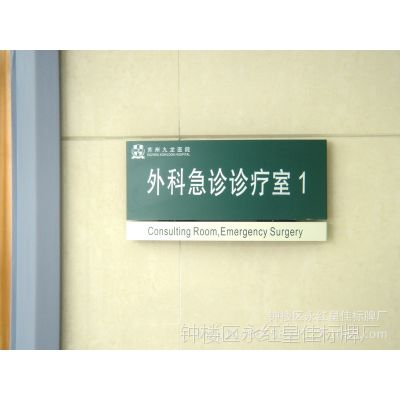医疗系统标牌  制作广告牌 反光规章制度牌组合警示牌