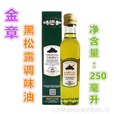 包邮 金章黑松露调味油 橄榄油 乌尔巴尼黑菌油250ml 西餐调味油