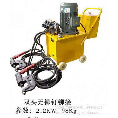 双头液压铆钉机,博尔特新型二相电液压铆钉机