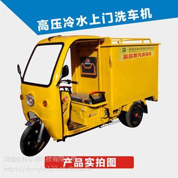 【图】-三轮车式蒸汽洗车机设备 |【河南东林】|移动版