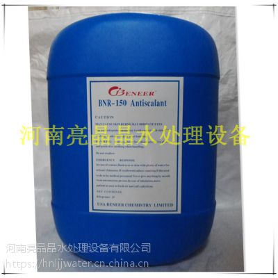 阻垢剂 反渗透水处理 ro阻垢剂 纯水阻垢剂 膜通用