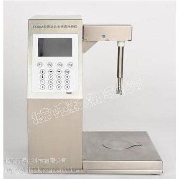 原油水分测定仪/原油测定仪 型号:ZXYY-220
