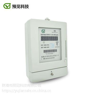 预见DDSY668单相预付款智能电表插卡式费率电表 IC卡先购电后用电