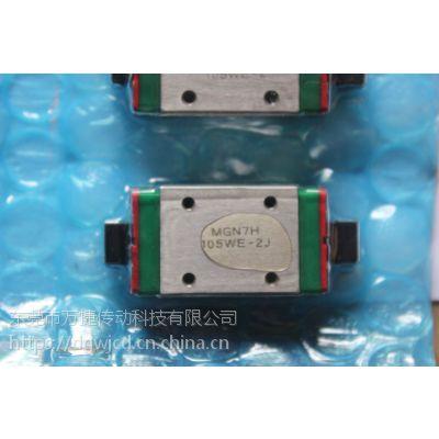 代理上银HIWIN MGN7H微型滑块导轨原装正品厂家直销大量现货