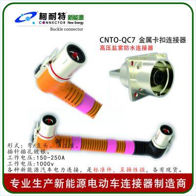 专业生产新能源电动汽车控制器线束耐高压/大电流互配安费诺