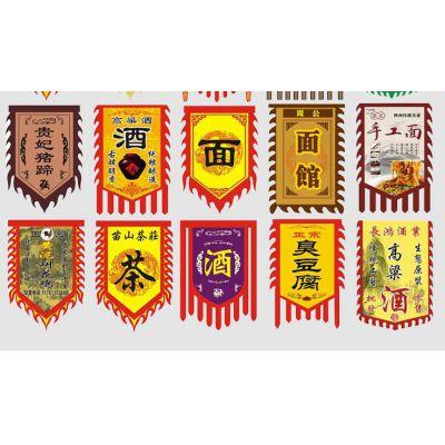 西安国旗拼接大旗定制 陕西旗帜生产厂家 仿古美食旗定制