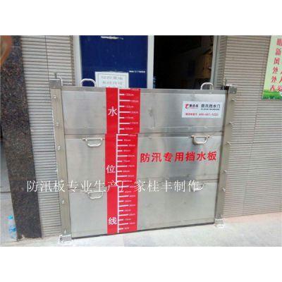 东莞住宅小区防洪防汛专用挡水板厂家