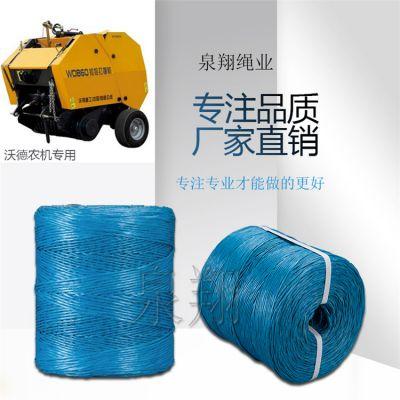 玉米秸秆水稻牧草联合打捆机捆扎机打捆绳捆草绳生产厂家泉翔