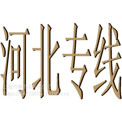 温州龙湾到河北邯郸邢台物流公司河北专线零担货运信息部