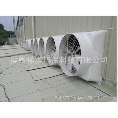 福州喇叭风机 防腐蚀风机  工业风机  排气风扇  降温风机  祥净