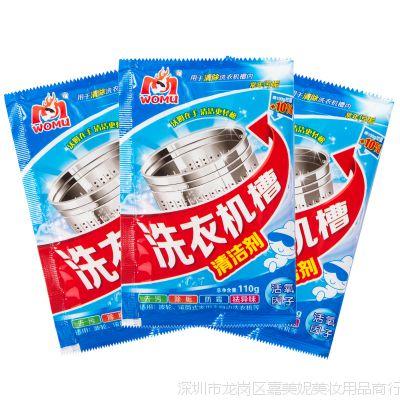 1820 洗衣机槽清洁剂 滚筒波轮槽杀菌消毒除垢粉剂去污 T