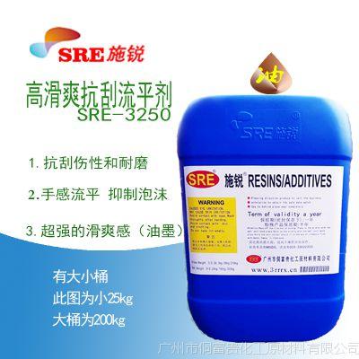 施锐助剂SRE-3250油性木器漆超滑爽手感增硬抗刮抑泡聚醚改性有机硅流平剂厂家直供