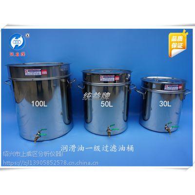 统益牌 润滑油三级过滤油桶 20~100L齐全